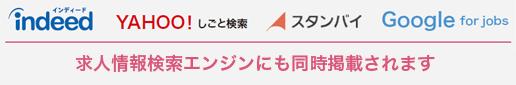 求人情報検索エンジンにも情報が掲載されます。